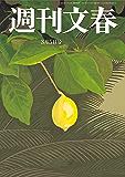 週刊文春 2020年3月5日号[雑誌]