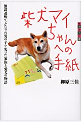 世の中への扉 柴犬マイちゃんへの手紙 無謀運転でふたりの男の子を失った家族と愛犬の物語 Kindle版