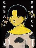 黒真珠そだち【単行本版】1巻