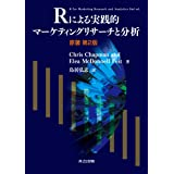 Rによる実践的マーケティングリサーチと分析 (原著第2版)