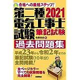 2021年版 第二種電気工事士試験 筆記試験 過去問題集