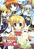 魔法少女リリカルなのはViVid (1) (角川コミックス・エース)