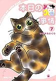 本日の猫事情 7巻 (FEEL COMICS)