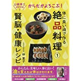 体によい油で作る絶品料理〈1〉からだがよろこぶ!賢脳・健康レシピ (よい油で作る絶品料理 1)