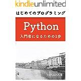 はじめてのプログラミング Python 入門者になるための1歩
