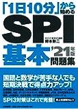 「1日10分」から始めるSPI基本問題集'21年版
