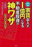 村田式ロケット戦略 家賃収入が1億円になる不動産投資の神ワザ
