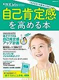 【AERA with Kids 特別編集】自己肯定感を高める本 (AERAムック)