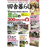 田舎暮らしの本 2020年 05 月号 [雑誌]