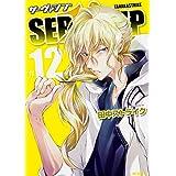 SERVAMP-サーヴァンプ- 12 (MFコミックス ジーンシリーズ)