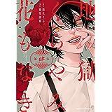 地獄くらやみ花もなき (4) (角川コミックス・エース)