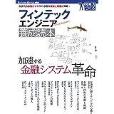 フィンテックエンジニア養成読本 (Software Design plusシリーズ)
