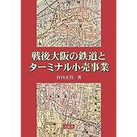 戦後大阪の鉄道とターミナル小売事業