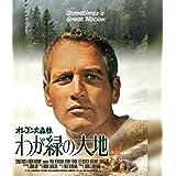 オレゴン大森林/わが緑の大地 [Blu-ray]