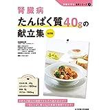 腎臓病たんぱく質40gの献立集 (腎臓を守る食事シリーズ)