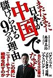 まだまだ日本が中国で儲けられる9つの理由