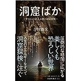 洞窟ばか~すきあらば前人未踏の洞窟探検 (扶桑社新書)