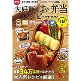 大好評のお弁当レシピ ベストセレクション (TJMOOK)