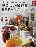 やさしい保存食と自家製レシピ ―  一生つかえる1年中の手しごとのすべて。 (主婦の友実用No.1シリーズ)