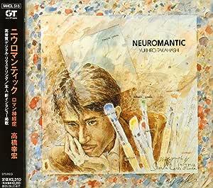 ニウロマンティック ロマン神経症