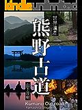 世界遺産 熊野古道: SlowPhoto