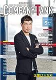躍進企業応援マガジン COMPANYTANK(カンパニータンク) 2019年5月号