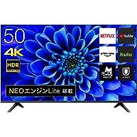 ハイセンス 50V型 4Kチューナー内蔵 液晶 テレビ 50E6G ネット動画対応 VAパネル 3年保証 2021年モデ…