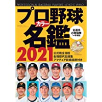 プロ野球カラー名鑑2021【ポケット版/文庫サイズ】 (B.B.MOOK1517)