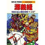 学習漫画 日本の伝記 源義経 平氏をたおした源氏の武将