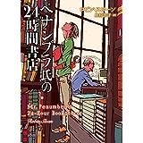 ペナンブラ氏の24時間書店 (創元推理文庫)