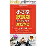 小さな飲食店をつくって成功する スタート編 (genenakazonoシリーズ)