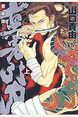 愛蔵版 蛮勇引力 上 (ジェッツコミックス) Kindle版