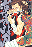 愛蔵版 蛮勇引力 上 (ジェッツコミックス)