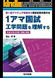 1アマ国試工学問題を理解する 平成30年4月期 問題と解説: 第1級アマチュア無線技士国家試験対策の本