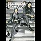 恋するインテリジェンス (8) (バーズコミックス リンクスコレクション)