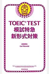 TOEIC TEST 模試特急 新形式対策 Kindle版