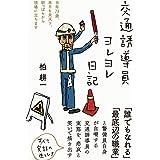 交通誘導員ヨレヨレ日記――当年73歳、本日も炎天下、朝っぱらから現場に立ちます