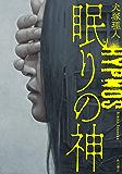 眠りの神 (角川書店単行本)