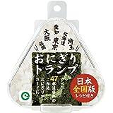 アイアップリアルトランプシリーズ おにぎりトランプ 日本全国版 紙製 日本製