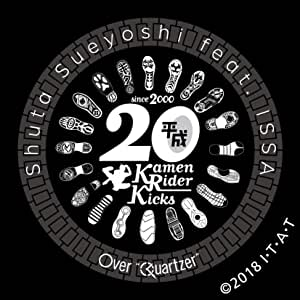 """Over """"Quartzer""""(CD+玩具付)(数量限定生産)"""