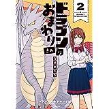 ドラゴンのおまわりさん 2 (LINEコミックス)