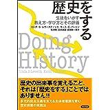 歴史をする: 生徒をいかす教え方・学び方とその評価
