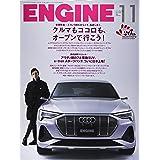 ENGINE 2020年 11 月号 [雑誌]