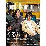 Sound & Recording Magazine (サウンド アンド レコーディング マガジン) 2021年 6月号 (表紙&巻頭インタビュー:くるり)