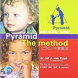 未来の保育園・幼稚園―ピラミッド教育法