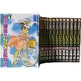 並木橋通りアオバ自転車店全20巻 完結セット (ヤングキングコミックス)