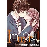 Immoral : 5 (ジュールコミックス)