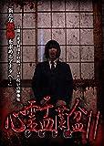 心霊盂蘭盆11 シビト祓 [DVD]