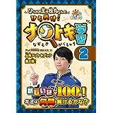 ひらめき王子松丸くんの ひらめけ! ナゾトキ学習2 (ShoPro Books)