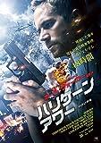 ハリケーンアワー[DVD]